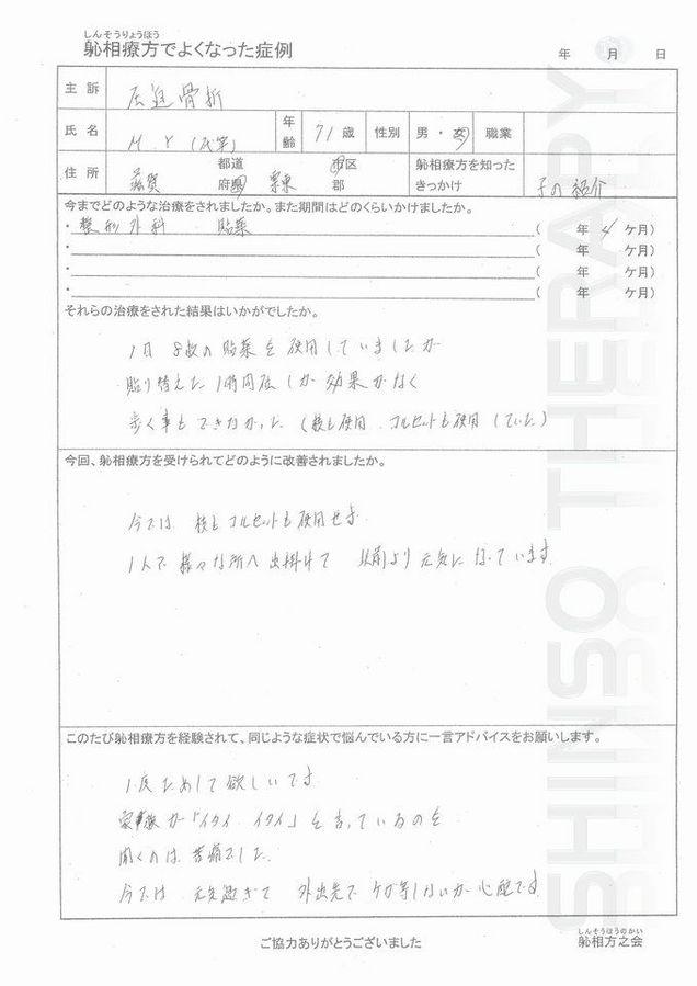 肩こり・腰痛・生理前緊張症、更年期障害  近江八幡市 40代 女性